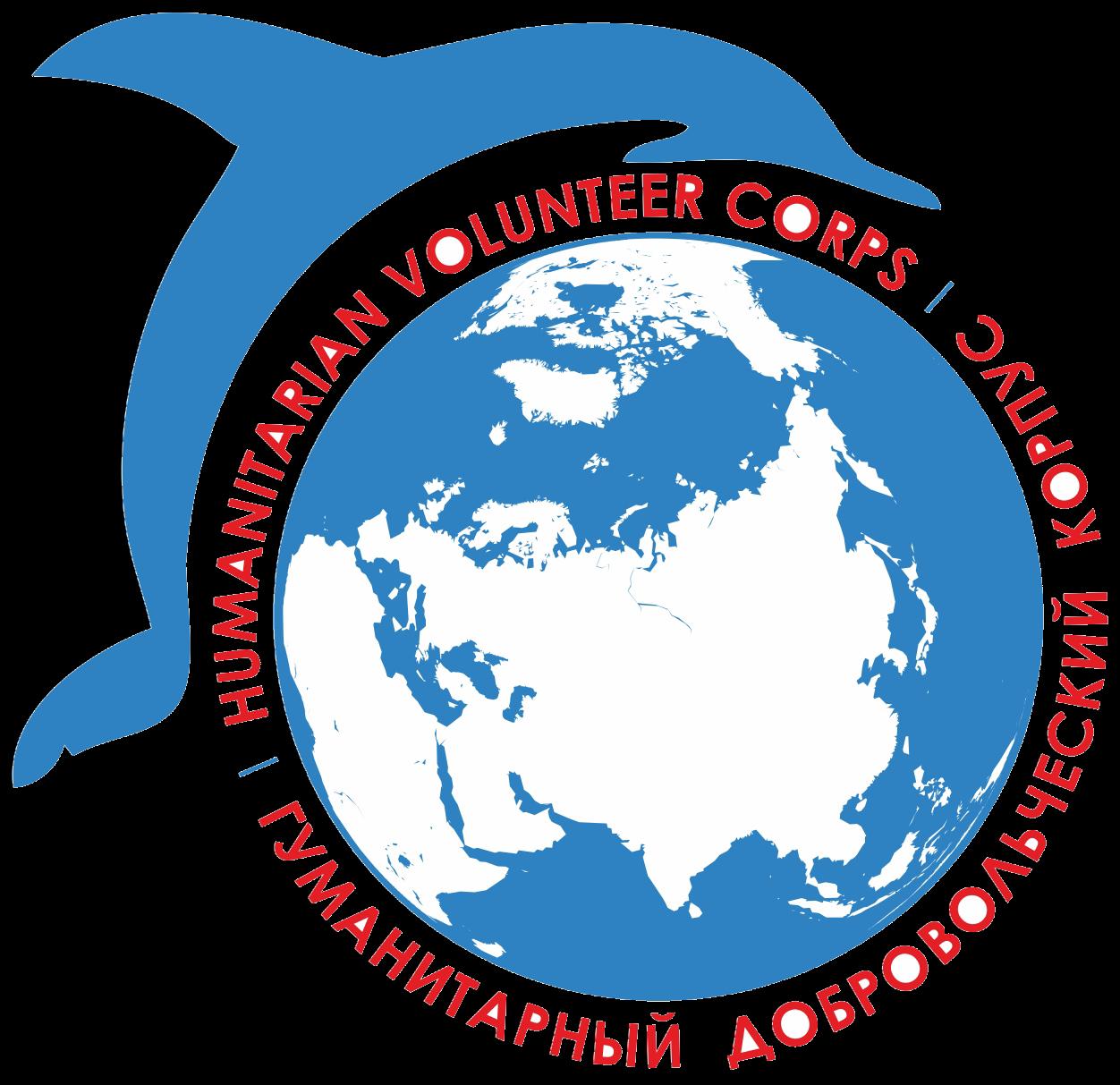 АНО гуманитарный добровольческий корпус